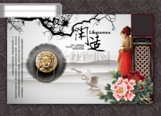 茶叶海报 古典企业介绍设计