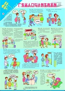 广东省计生新条例图片