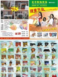 商场 超市宣传单图片