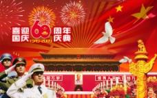 60华诞 国庆 天安门图片