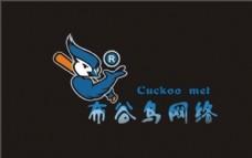 布谷鳥網絡