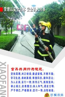 消防安全文化走廊之六图片