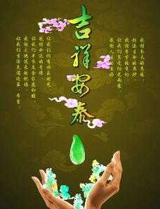 翡翠店海报图片