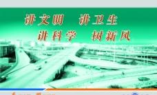 交通展板之讲文明图片