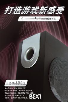 音箱设备推介延展2