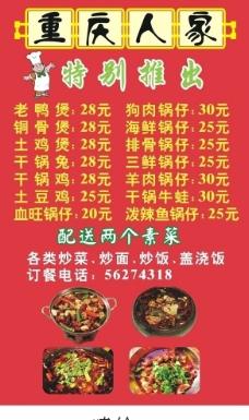 重庆人家图片