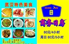 武漢特色美食POP圖片