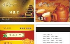 爱尚茶艺储值卡图片