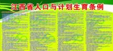 江西省人口與計劃生育條例新