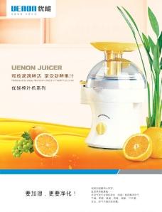 榨汁机海报图片
