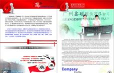 画册内页设计1 公司简介图片