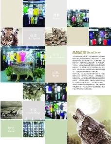 七匹狼时尚运动内页图片