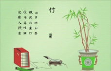 书香竹图片