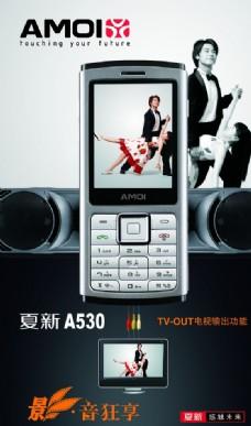 夏新手机A530