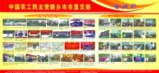 农工党宣传栏 光辉历程图片