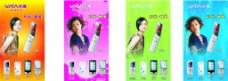 华唐手机 华唐手机时尚翻盖 代言人 蒋勤勤 V98 V520 V98 V71 V68各款精美手机图片