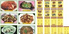菜譜 菜單