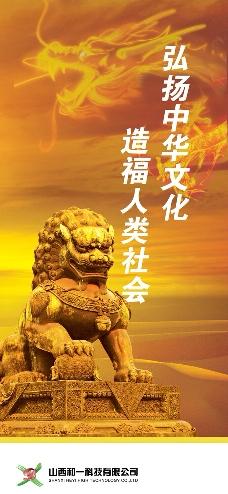 中华文化展架图片