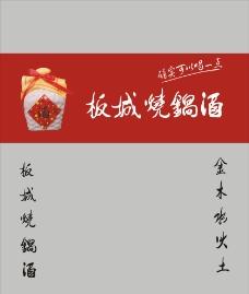 板城烧锅酒矢量素材图片