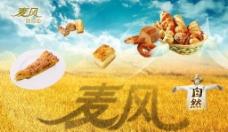 麦风面包坊海报自然图片