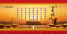 皇族八宝喷绘图片
