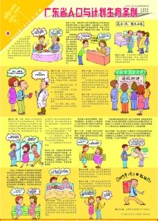广东省人口与计划生育条例图片