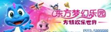 东方梦幻乐园图片