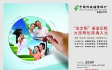 中國郵政儲蓄