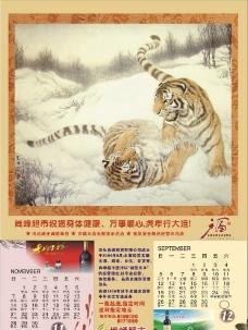 虎年挂历图片