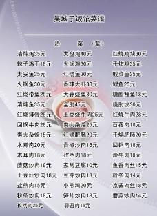 餐厅菜谱价位表图片