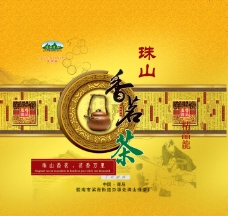 珠山香茗圖片