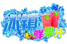 冰镇鲜果汁