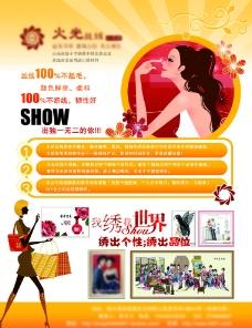 韓 DM 時尚 宣傳單 版式圖片