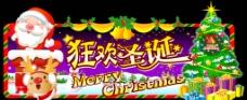 狂欢圣诞图片