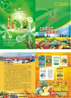 肥业宣传册图片