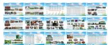 縣域經濟工作會議展板圖片