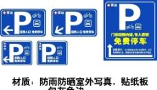 停車位圖片