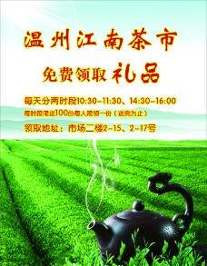 温州江南茶市图片