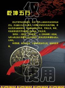 中国人寿 福禄尊享 销售工具 套 第四页 饿命学图片