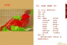 菜单 12全羊席图片