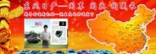 东风日产 舒适宣言图片