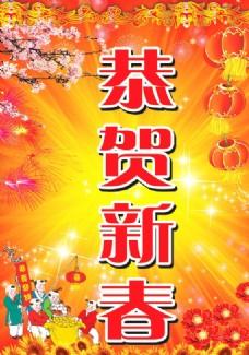 恭贺新春 春节