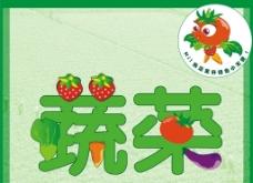 綠色蔬菜 背景 字體 卡通圖片