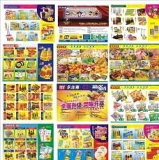 永佳惠超市第一期开业版稿图(莲东店)