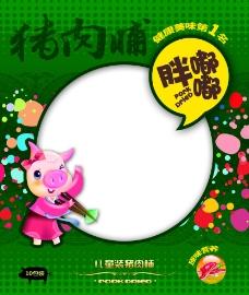猪肉晡袋包装B图片